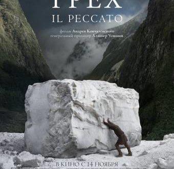 Премьера фильма «Грех» Андрея Кончаловского состоится на Римском кинофестивале